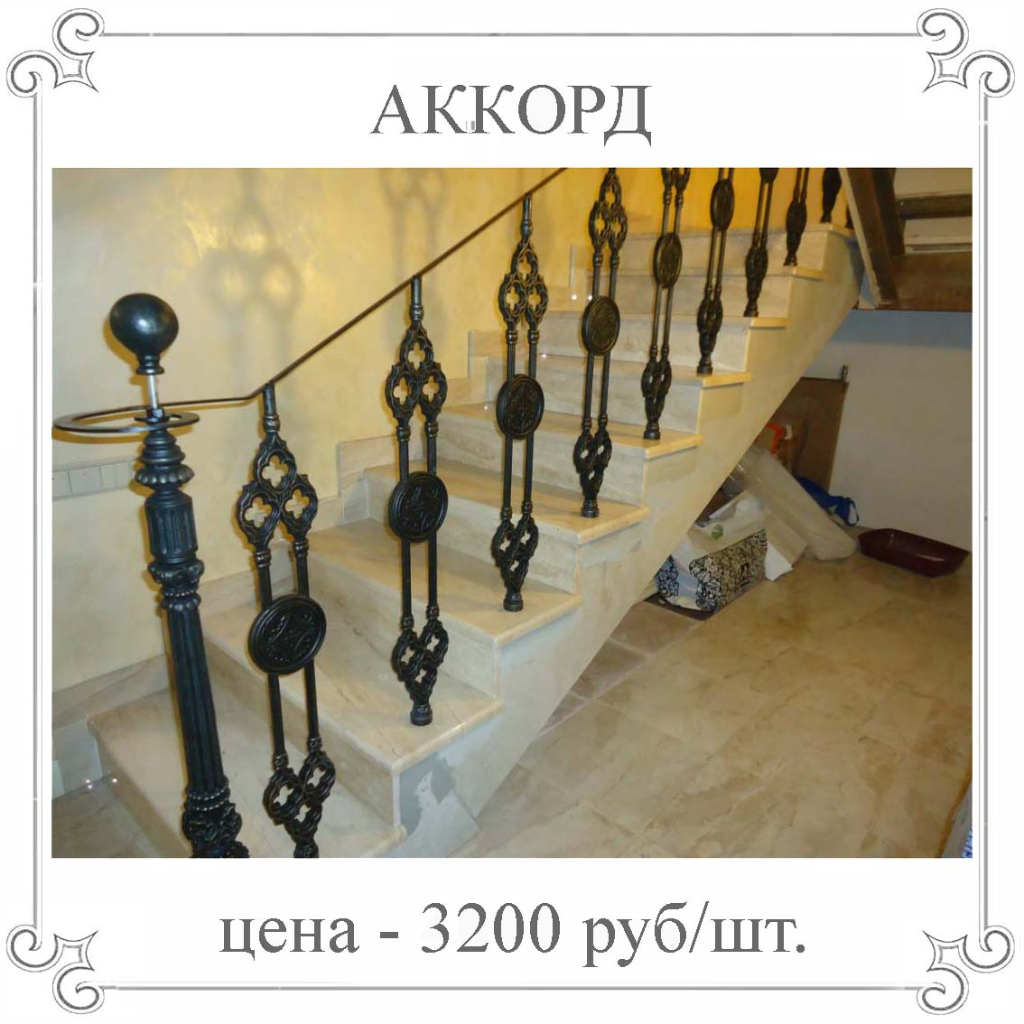 Кованые лестницы, перила в Самаре Сравнить цены, купить